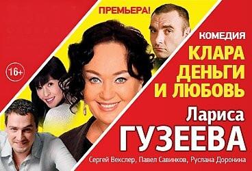 Лариса гузеева в театре купить билеты билет с открытой датой в кино в москве