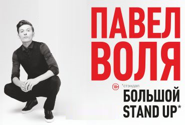 Павел воля концерты 2017 афиша афиша билеты на балет