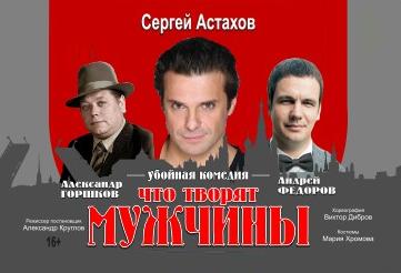 Билет на спектакль купить иркутск питер купить билеты в театр онлайн