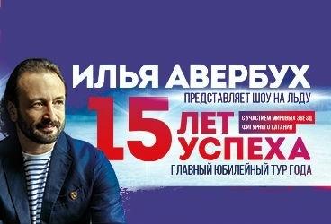 Воронеж шоу авербуха билеты афиша концертов алексея брянцева на 2017 год