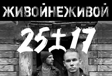 2517 концерт в москве билеты купить афиша кино синема парк белая дача