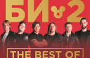 "БИ-2  ""The best of"""