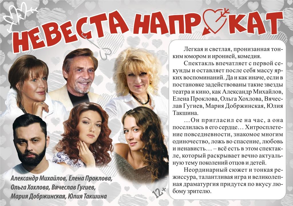 Билеты на спектакль невеста напрокат шоу филиппа киркорова я стоимость билетов