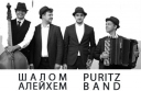 """Шалом- Алейхем"" Puritz Band"